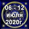 Гороскоп азарта на неделю - с 06 по 12 июля 2020г
