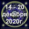 Гороскоп азарта на неделю - с 14 по 20 декабря 2020г