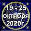 Гороскоп на неделю - с 19 по 25 октября 2020г