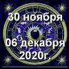 Гороскоп азарта на неделю - с 30 ноября по 06 декабря 2020г