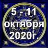Гороскоп азарта на неделю - с 5 по 11 октября 2020г